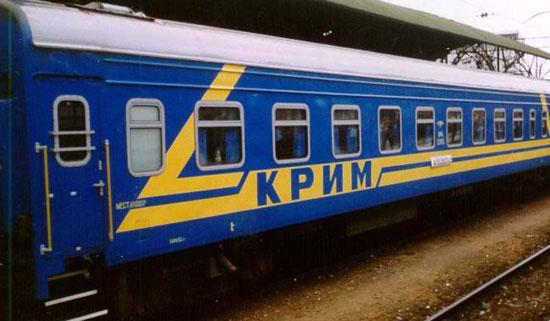 поезд крым