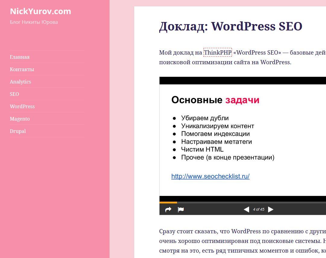 Доклад: WordPress SEO