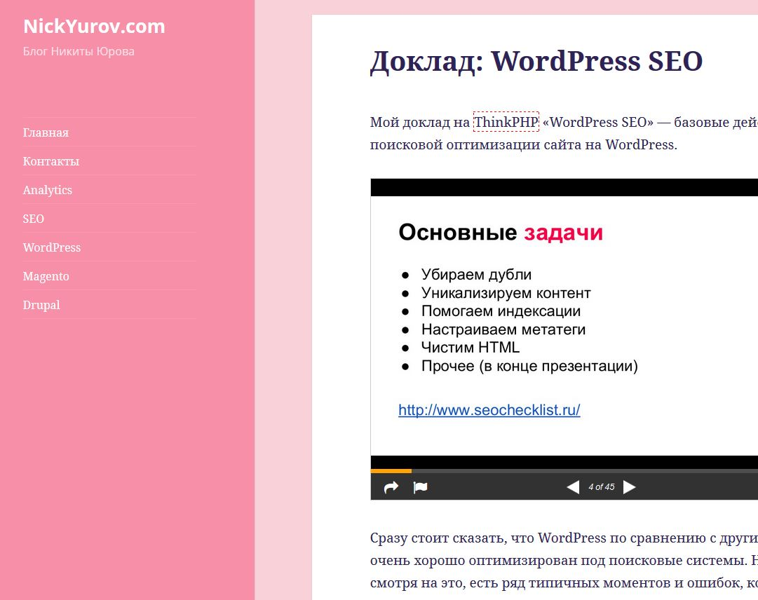 Доклад: WordPress SEO