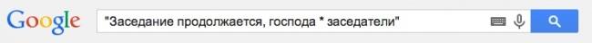 ключевой запрос гугл