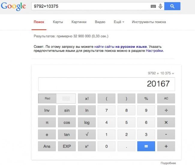 гугл посчитай