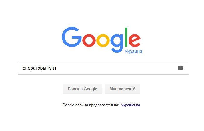 основные операторы гугл